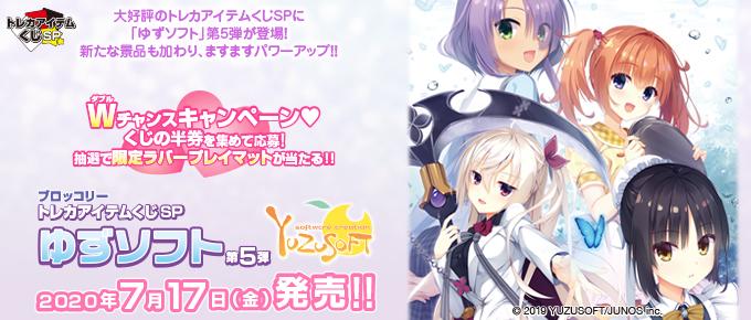ブロッコリートレカアイテムくじSP「ゆずソフト」第5弾