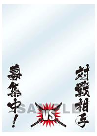 キャラクタースリーブプロテクター 世界の名言 第15弾 「対戦相手募集中!」