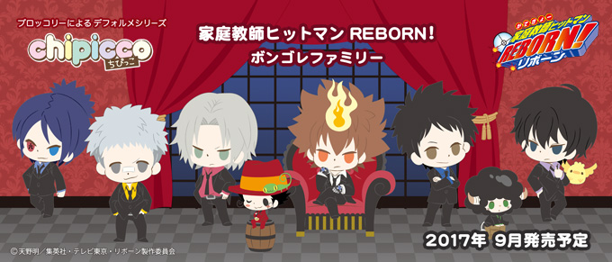 chipicco家庭教師ヒットマンREBORN!ボンゴレファミリー
