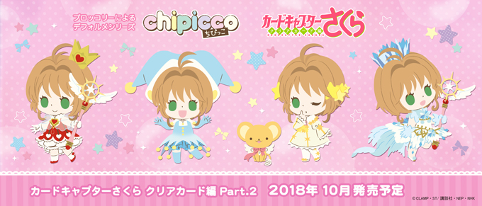 chipicco カードキャプターさくら クリアカード編 Part.2