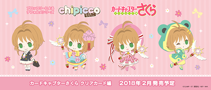 chipicco『カードキャプターさくら クリアカード編』