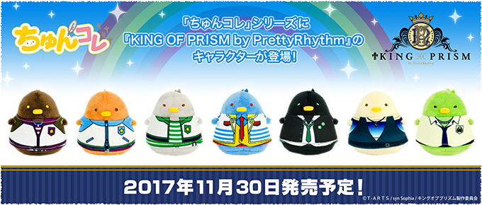 ちゅんコレ『KING OF PRISM by PrettyRhythm』
