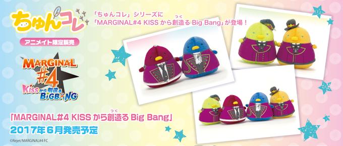 第10弾 MARGINAL#4 KISSから創造るBig Bang