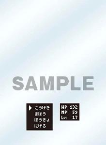 キャラクタースリーブプロテクター世界の名言「選択肢(RPG)」