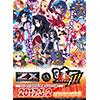 Z/X -Zillions of enemy X- EXパック第8弾 日本一ソフトウェア3