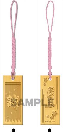 薄桜鬼 木札ストラップ 「誠」