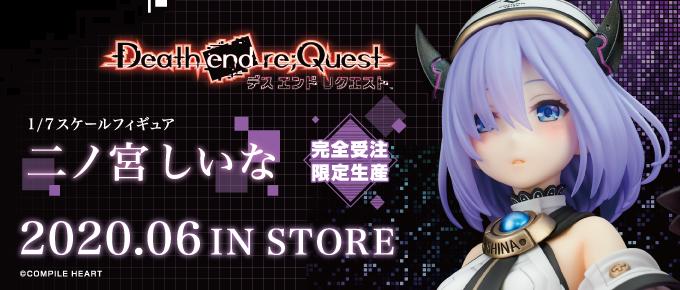 1/7スケールフィギュア Death end re;Quest「二ノ宮 しいな」