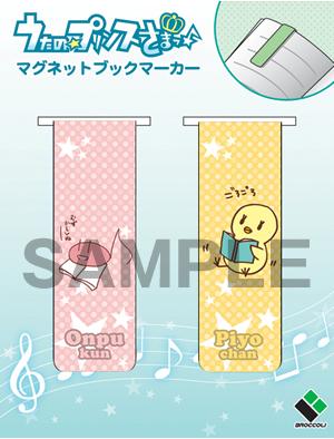 うたの☆プリンスさまっ♪ マグネットブックマーカー2個セット 「おんぷくん&ピヨちゃん」