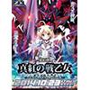 Z/X -Zillions of enemy X- 第10弾 真紅の戦乙女