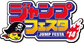ジャンフェス2014ロゴ