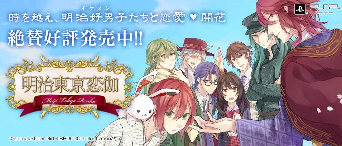 明治東亰恋伽(めいじとうきょうれんか)|PSP(R)専用ソフト|恋愛音声ドラマゲーム