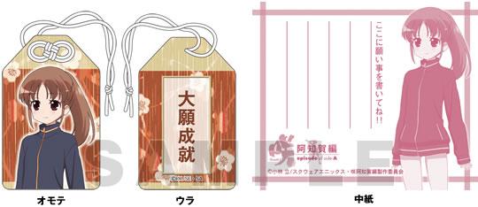 咲-Saki-阿知賀編 episode of side-A お守り「高鴨穏乃」-大願成就-