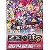 Z/X -Zillions of enemy X- EXパック 日本一ソフトウェア2