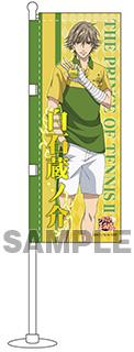 新テニスの王子様-ミニのぼり「白石蔵ノ介」