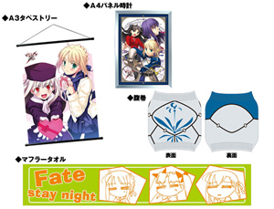 「Fate/stay night」セットPart.5