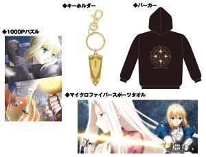 「Fate/Zero」セット