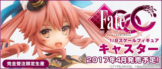 1/8スケールフィギュア Fate/EXTRA CCC「キャスター」