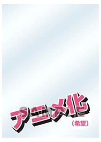 キャラクタースリーブプロテクター【世界の名言】 第14弾 「アニメ化(希望)」