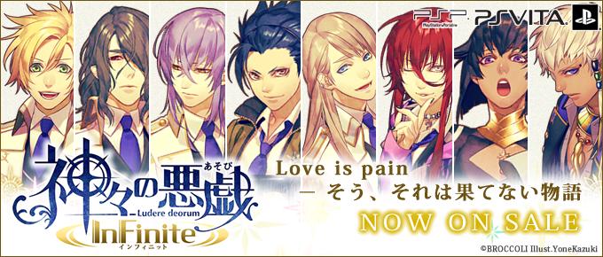 『神々の悪戯』新作制作決定!PSP®&PSVita用ソフト『神々の悪戯 InFinite』