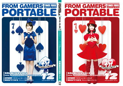 FROM GAMERS PORTABLE 2010年12月号表紙