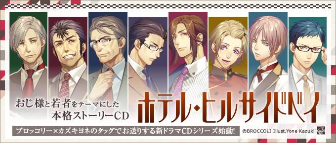 ドラマCD「ホテル・ヒルサイドベイ」
