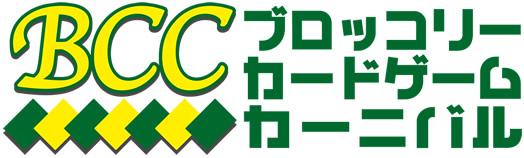 BCC(ブロッコリーカードゲームカーニバル)