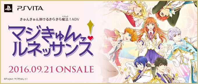 PS Vita専用ソフト「マジきゅんっ!ルネッサンス」2016年9月21日発売決定!