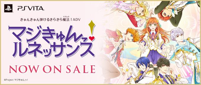 PS Vita専用ソフト「マジきゅんっ!ルネッサンス」好評発売中!