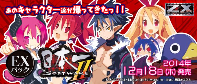 Z/X -Zillions of enemy X- EXパック 第4弾 日本一ソフトウェア2