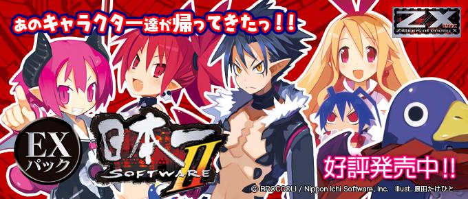 ZX(ゼクス)-Zillions of enemy X- EXパック 第4弾 日本一ソフトウェア2