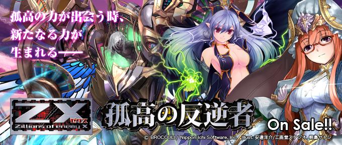 ZX(ゼクス)-Zillions of enemy X- スターターデッキ 孤高の反逆者