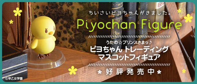 うたの☆プリンスさまっ♪ ピヨちゃん トレーディングマスコットフィギュア好評発売中