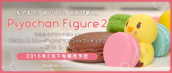 うたの☆プリンスさまっ♪ ピヨちゃん トレーディングマスコットフィギュア2 -おいしい- 2015年2月下旬発売予定