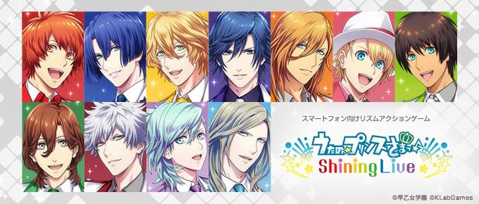 スマートフォン向けリズムアクションゲーム『うたの☆プリンスさまっ♪ Shining Live』
