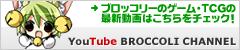 Youtube ブロッコリー公式チャネル