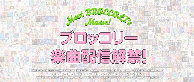 ブロッコリー楽曲配信解禁!-Meet BROCCOLI's Music!-