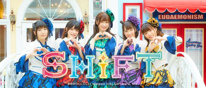 Z/X公式アイドルユニット「SHiFT」