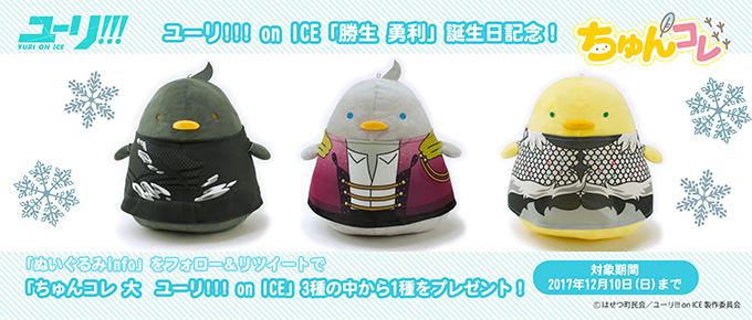 『ユーリ!!! on ICE』「勝生勇利」誕生日記念!「ぬいぐるみinfo」フォロー&リツイートキャンペーン