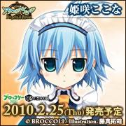 </p>  <p>姫咲ここな - ゲームブックDS アクエリアンエイジ Perpetual Period 2010.2.25発売