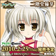 二階堂優芽 - ゲームブックDS アクエリアンエイジ Perpetual Period 2010.2.25発売