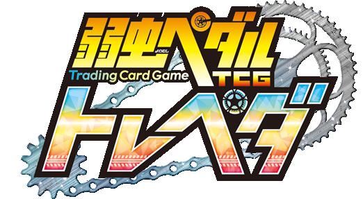 大人気アニメ『弱虫ペダル』が遂にトレーディングカードゲーム化「弱虫ペダルTCG」